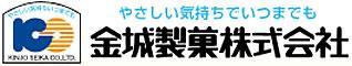 金城製菓株式会社